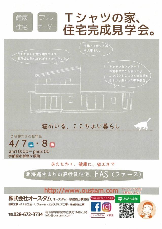 4月7日・8日「ネコノイル、ココチヨイ暮らし」完成見学会開催!!