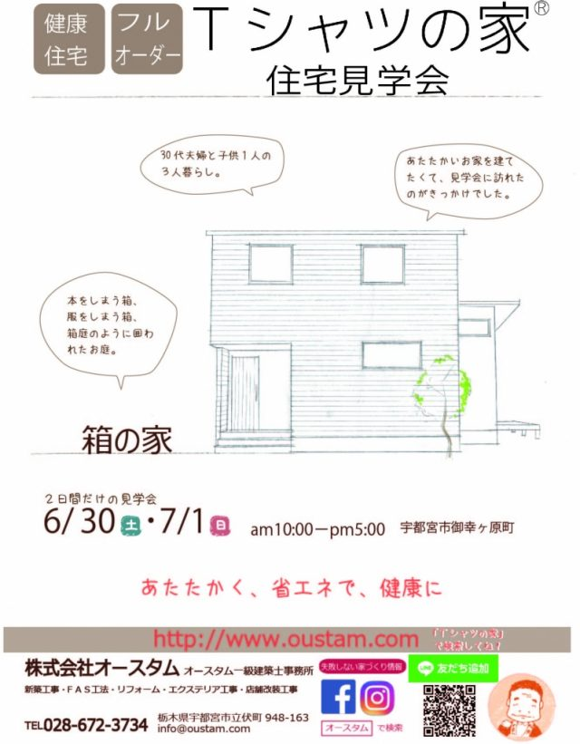 6月30日(土)7月1日(日)「箱の家」住宅見学会開催!!